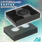 AI Hydra26HD(ハイドラ26HD) ブラック 水槽用照明 LEDライト 海水魚 サンゴ 沖縄別途送料 関東当日便