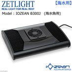 Zetlight IOZEAN(アイオーシャン) B300J(海水魚用) サンゴ 水槽用照明 LEDライト 関東当日便