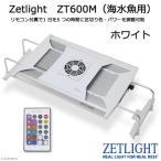 Zetlight ZT600M ホワイト(海水魚用) サンゴ 水槽用照明 LEDライト 関東当日便