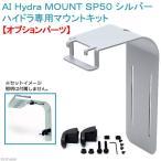 AI Hydra MOUNT SP50 シルバー ハイドラ専用マウントキット オプションパーツ 関東当日便