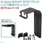 AI Hydra MOUNT SP50 ブラック ハイドラ専用マウントキット オプションパーツ 関東当日便