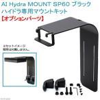 AI Hydra MOUNT SP60 ブラック ハイドラ専用マウントキット オプションパーツ 関東当日便