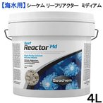 Seachem シーケム リーフリアクター ミディアム Reef Reacter Md 4L 海水用 沖縄別途送料 関東当日便