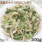 国産 キャベツのみじん切り 大 300g 小動物のおやつ ドライ野菜 無添加 無着色