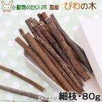 国産 びわの木 細枝 80g かじり木 小動物用のおもちゃ 無添加 無着色