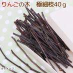 長野県小布施産 りんごの木 極細枝 40g 国産 かじり木 小動物用のおもちゃ 無添加 無着色