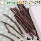 国産 キウイフルーツの木 細枝 60g かじり木 小動物・猫のおもちゃ 関東当日便