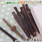 国産 キウイフルーツの木 中枝 7本入 かじり木 小動物・猫用おもちゃ 関東当日便