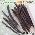 平成28年産 国産 くりの木 細枝 60g かじり木 小動物用のおもちゃ 関東当日便