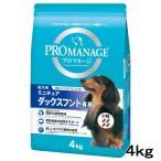 プロマネージ ミニチュアダックスフンド専用 成犬用 4kg ドッグフード 関東当日便