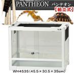 三晃商会 SANKO パンテオン ホワイト WH4535(45.5×30.5×35cm) 爬虫類 飼育 ケージ ガラスケージ 関東当日便