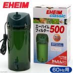 60Hz エーハイムフィルター 500 60Hz 西日本用 水槽用外部フィルター メーカー保証期間2年 関東当日便