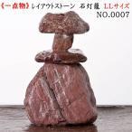 一点物 レイアウトストーン 石灯籠 LLサイズ 1個 NO.0007 関東当日便