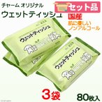 肌に優しいヒアルロン酸配合 ノンアルコール チャームオリジナル ウェットティッシュ 80枚×3袋 お買い得セット 関東当日便