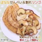 ばななせんべい(100%バナナ1本)&割れりんご50g 小動物用のおやつ 無添加 無着色