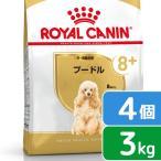 ロイヤルカナン プードル 中 高齢犬用 3kg 1箱4袋 3182550824545 ジップ付
