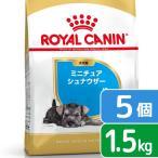 ロイヤルカナン ミニチュアシュナウザー 子犬用 1.5kg 5袋 ジップ付