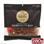 アスク JAPAN PREMIUM国産鶏ささみソフト細切り 280g
