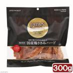 アスク JAPAN PREMIUM国産鶏ささみハード 300g