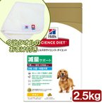サイエンスダイエット 減量サポート 1歳以上/避妊・去勢後にも 小粒 小型〜中型犬用 2.5kg 正規品+今治タオルのおまけ付 関東当日便