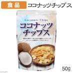 食品 ココナッツチップス 50g 関東当日便