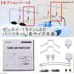 ゼンスイ 1ラインLED パーツキット(各サイズ共通) 水槽用照明 ライト 熱帯魚 水草 関東当日便