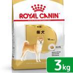 ロイヤルカナン 柴犬 成犬用 3kg 3182550823906 関東当日便