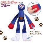 アウトレット品 ペットプロ フクメンジャー ブルー 犬 犬用おもちゃ 訳あり 関東当日便