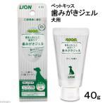 ライオン ペットキッス 歯みがきジェル 犬用 40g 犬 デンタルケア 関東当日便