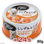 シーザーシンプルレシピ ほぐしささみとかぼちゃ 80g 24缶入り