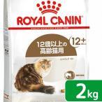 ロイヤルカナン FHN エイジング+12 2kg 正規品 3182550786218 お一人様5点限り 関東当日便