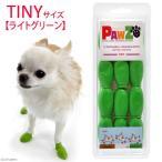 Pawz ラバードッグブーツ Tiny ライトグリーン 犬用 ゴム製使い捨てブーツ 靴 くつ 肉球保護 関東当日便