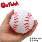 Yahoo!チャーム charm ヤフー店プラッツ Go Fetch スポーツボール ベースボール(直径約6.5cm)小型犬用おもちゃ 犬 犬用おもちゃ 関東当日便