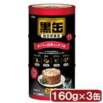 アイシア 黒缶3P まぐろの白身のせかつお 160g×3缶 キャットフード 黒缶 関東当日便