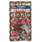 キャティーマン またたびドーナッツ ソフトタイプ 20g 猫 おやつ ドギーマン 2袋入り 関東当日便