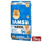 アイムス 体重管理用 ラム&ライス 5kg 正規品 ドッグフード IAMS 成犬用 関東当日便