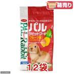 箱売り パル ラビットフード フルーツ味 600g 1箱12袋入り うさぎ フード 関東当日便