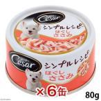 シーザーシンプルレシピ ほぐしささみ 80g お買い得6缶入り ドッグフード シーザー 関東当日便