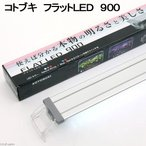 コトブキ工芸 kotobuki フラットLED 900 90cm水槽用照明 ライト 熱帯魚 水草 関東当日便