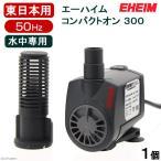 エーハイム コンパクトオン 300  50Hz