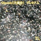 無地パッケージ Classic(大磯砂) プレミアム 7リットル(45〜60cm水槽用)(約12kg) 関東当日便
