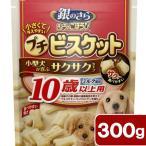 銀のさら きょうのごほうびプチビスケット ミルク風味 10歳以上用 300g 犬 おやつ 超高齢犬用 関東当日便