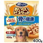 銀のさら おいしいビスケット 骨の健康 小型サイズ 400g 犬 おやつ 関東当日便