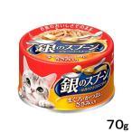 銀のスプーン 缶 まぐろ・かつおにささみ入り 70g キャットフード 銀のスプーン 関東当日便