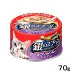 銀のスプーン 缶 まぐろ・かつおにしらす入り 70g キャットフード 銀のスプーン 関東当日便