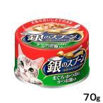 銀のスプーン 缶 まぐろ・かつおにかつお節入り 70g キャットフード 銀のスプーン 関東当日便