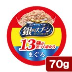 銀のスプーン 缶 13歳以上用まぐろ 70g キャットフード 銀のスプーン 超高齢猫用 関東当日便