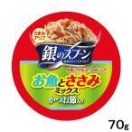 銀のスプーン 缶 お魚とささみミックスかつお節入り70g キャットフード 銀のスプーン 関東当日便