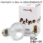 ペットペットゾーン ストレート バスキングスポットランプ 60W 爬虫類 保温球 関東当日便
