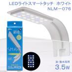 ニッソー LEDライトスマートタッチ ホワイト NLM-076 小型水槽用照明 ライト 熱帯魚 水草 関東当日便